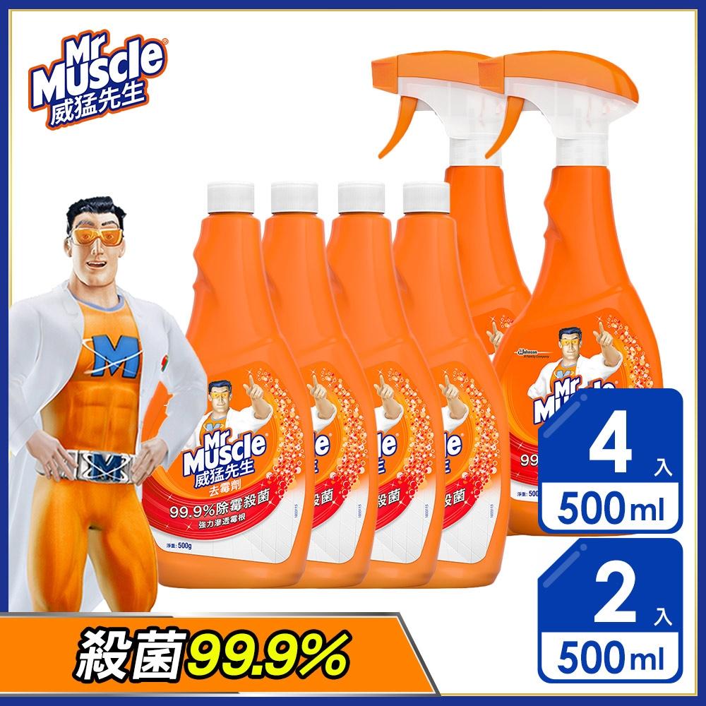 威猛先生 去霉劑2+4超值殺菌組500g(噴槍瓶x2+重裝瓶x4)