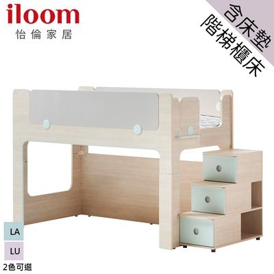 贈雙好禮【iloom 怡倫家居】Cabin 階梯櫃床架含床墊組