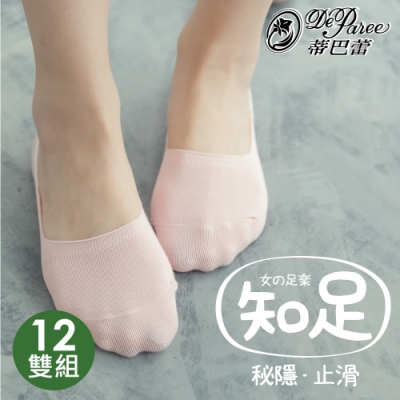 [超值包] 蒂巴蕾 知足 深口隱形襪-素色 12雙組