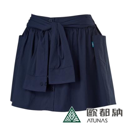 【ATUNAS歐都納】女款彈性褲裙A1-PA1515W深藍/零碼出清/短褲