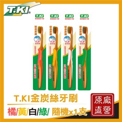 T.KI護理炫金炭絲牙刷/支(顏色隨機)