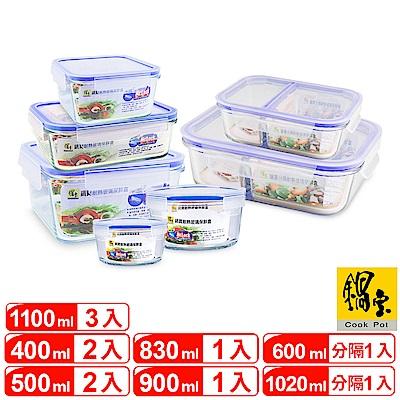 鍋寶 玻璃保鮮盒分隔保鮮11件組 EO-BC11Z398524Z2G106