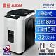 震旦AURORA 180張免手持全自動細碎式超靜音碎紙機(進階版)AS150ACM product thumbnail 1