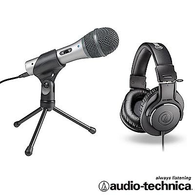 鐵三角 心型指向性動圈式USB/XLR麥克風ATR2100USB+專業監聽耳ATHM20x