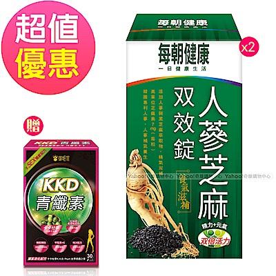 [超值優惠]每朝健康 人蔘芝麻雙效錠60錠x2入加碼送御姬賞KKD青纖素1盒