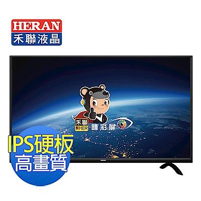 [無卡分期-12期]HERAN禾聯 50吋 FHD液晶顯示器+視訊盒 HD-50DFG