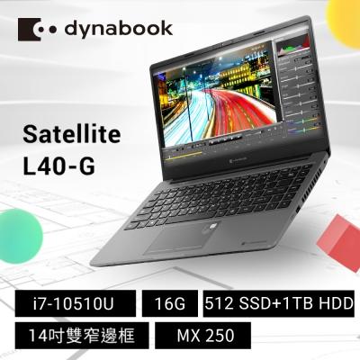 dynabook L40-G 14吋窄邊筆電 i7-10510U/512G+1T/16G/MX250/鐵槍灰