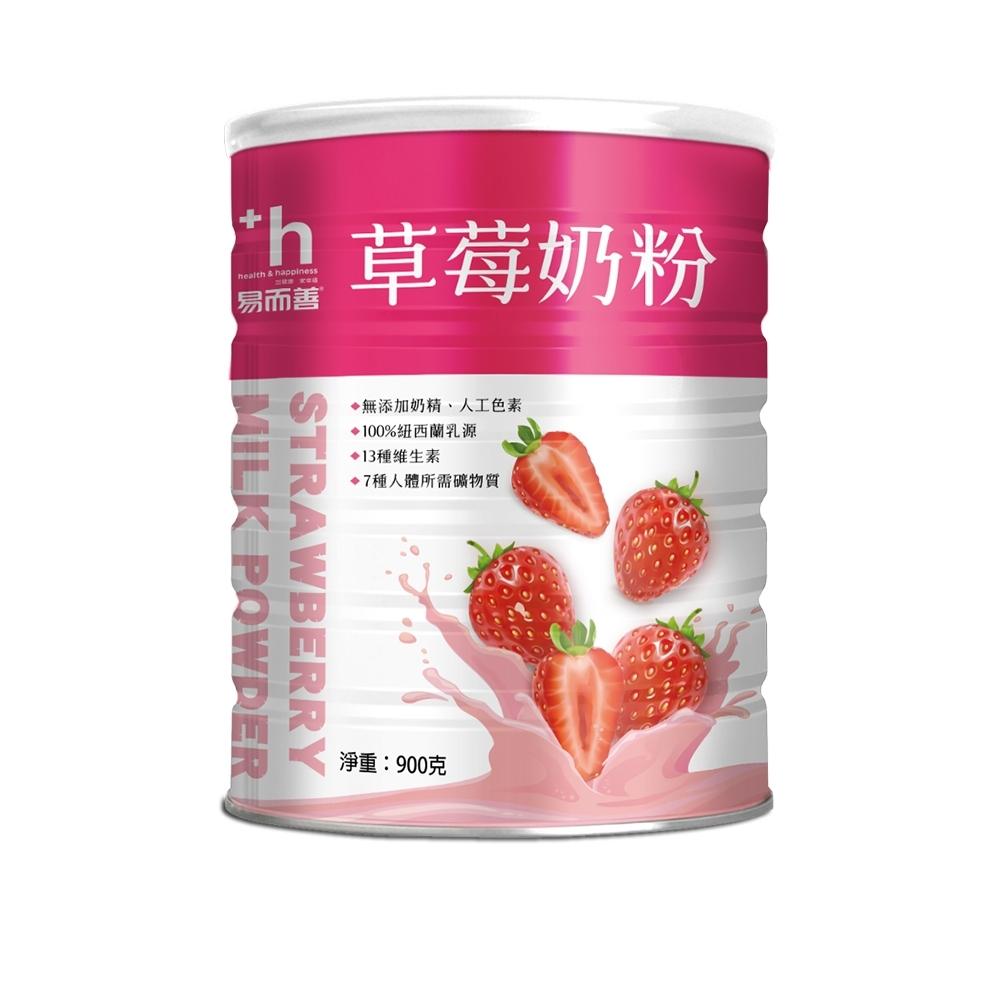 易而善 草莓奶粉(900g)