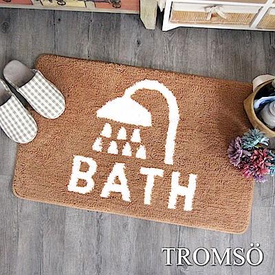 TROMSO 北歐雪綿柔吸水地墊-M602淋浴咖