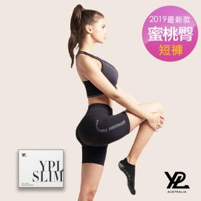 澳洲 YPL 2019全新新款心機蜜桃臀短褲(塑身 美腿 運動 內搭 塑褲)