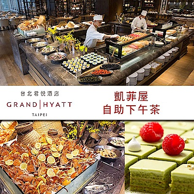 台北君悅酒店 凱菲屋平日下午茶自助餐四人券