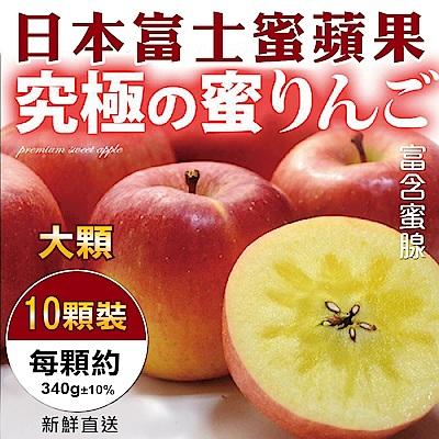 【天天果園】日本富士蜜蘋果(每顆約340g) x10顆