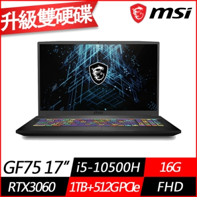 MSI微星GF75 10UEK 17.3吋電競筆電(i5-10500H六核/RTX3060 6G獨顯/16G/1TB+512G PCIe SSD/Win10/特仕版)