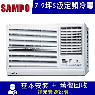 SAMPO 聲寶 7-9坪定頻右吹窗型冷氣AW-PC50R