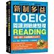 新制多益TOEIC閱讀測驗總整理:只要一個月,多益閱讀進步300分,文法、閱讀、詞彙重點學習+1200道練習題(雙書裝) product thumbnail 1