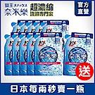 (平均單包$84)日本獅王LION 奈米樂超濃縮洗衣精補充包10件組 (贈奈米樂補充包x1)