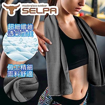 【韓國SELPA】MIT 科技涼感速乾毛巾(三色任選)