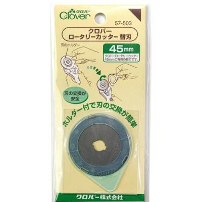日本可樂牌Clover拼布割絨技法切割刀用替刃57-503(1入組,直徑45mm,適57-500)圓形備用刀片