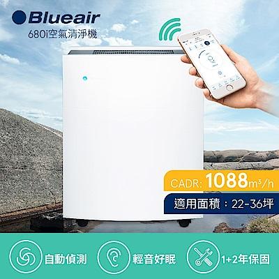 Blueair 空氣清淨機經典i系列 抗PM2.5過敏原 680i (22坪)