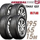 【將軍】ALTIMAX GS5_195/65/15吋舒適輪胎_送專業安裝_四入組(GS5)