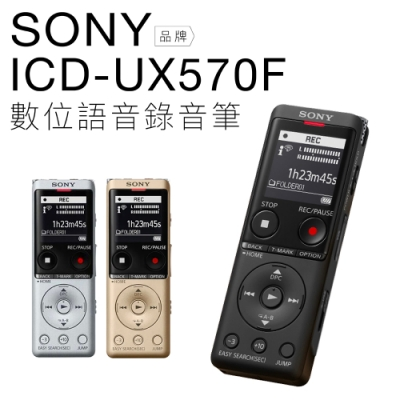SONY 錄音筆 ICD-UX570F 高感度S-Mic 立體聲 速充電【公司貨】