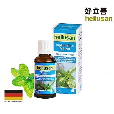 好立善heilusan 德國萬用油〈100%日本薄荷精油〉(30ml)