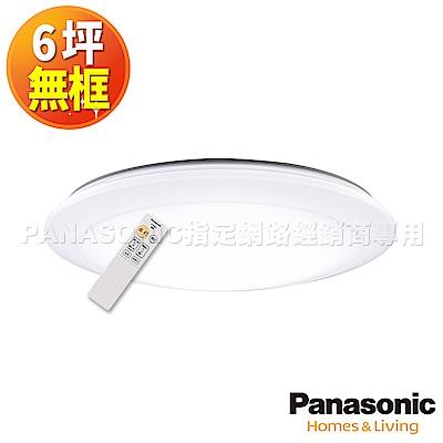 Panasonic國際牌 <b>5</b>坪 LED調光調色 遙控吸頂燈 LGC31102A09 無框
