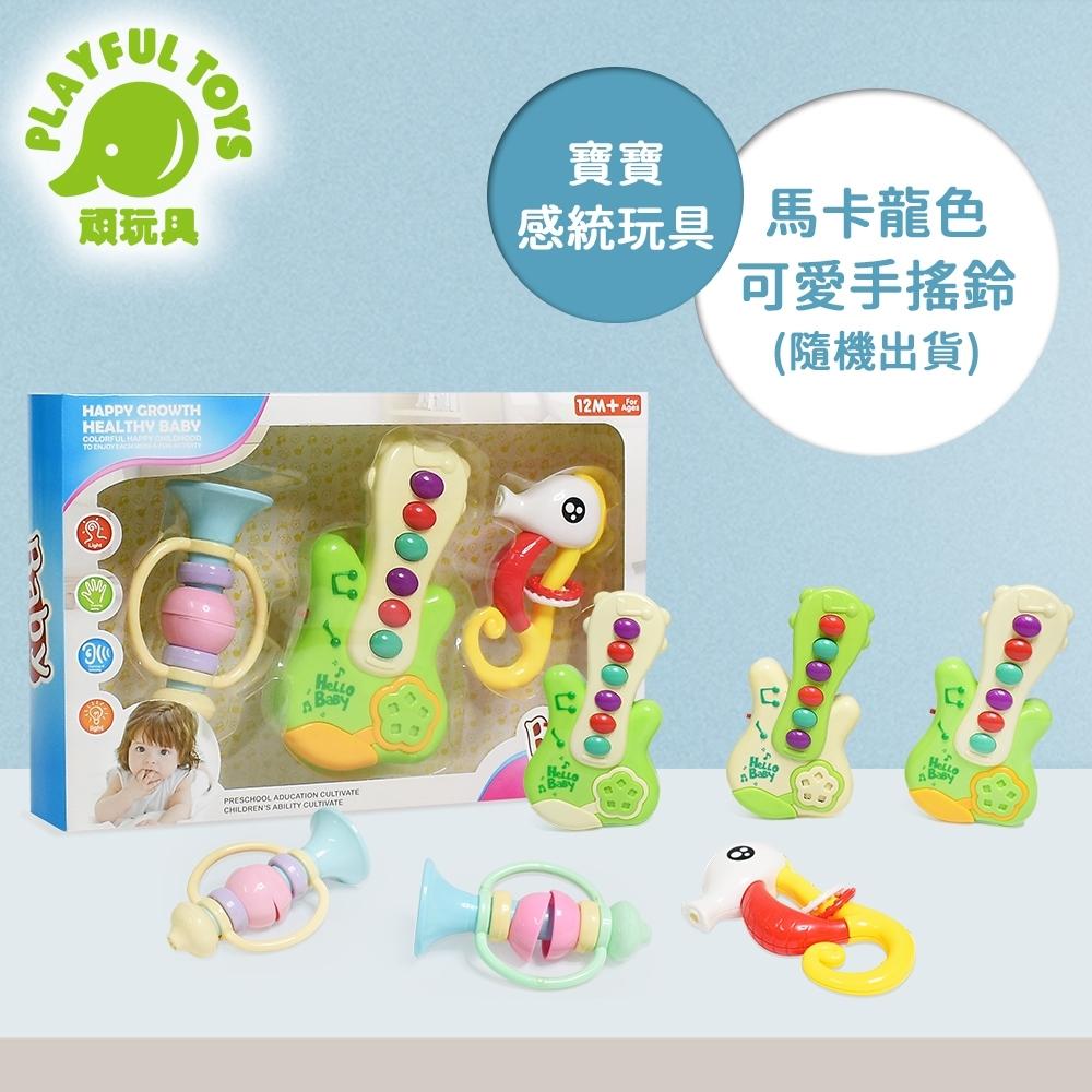 Playful Toys 頑玩具 嬰兒手搖鈴組(新生幼兒玩具禮盒)