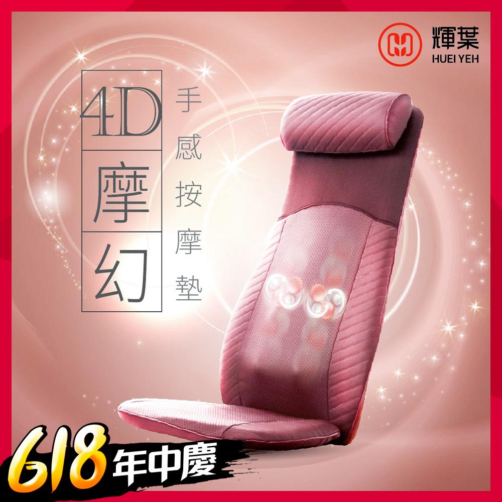 輝葉 4D摩幻手感按摩椅墊HY-650(台灣製)