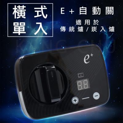 e+自動關-特仕版 專為家中用火安全設計 老人的好幫手 安裝簡單 自動關火 橫黑*1