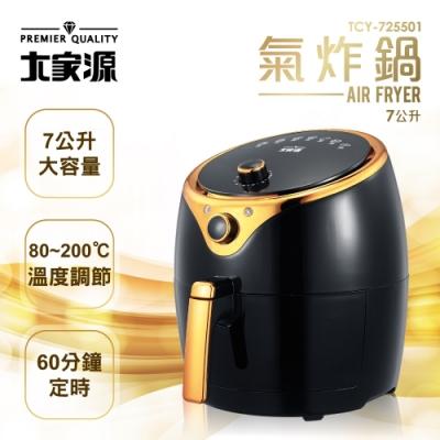 大家源 7公升頂級容量氣炸鍋 TCY-725501