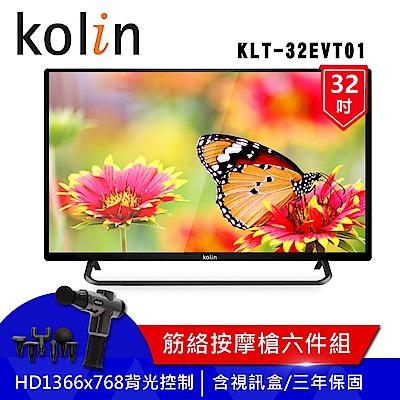 【★送無線按摩槍★ Kolin 歌林】台灣製 32型HD數位液晶顯示器KLT-32EVT01+視訊盒(自助價/只送不裝)租屋/外宿/套房/小資/房東/小家庭/32吋