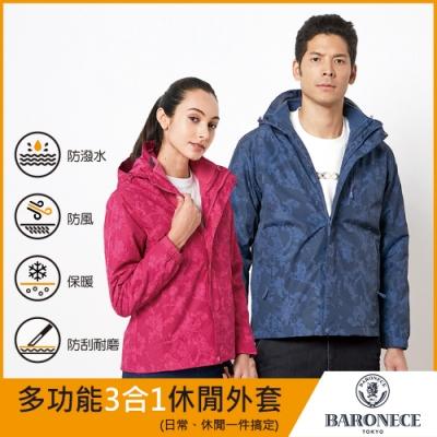 BARONECE 百諾禮士休閒商務 男女裝 兩件式防潑水保暖衝鋒衣外套(多款任選)
