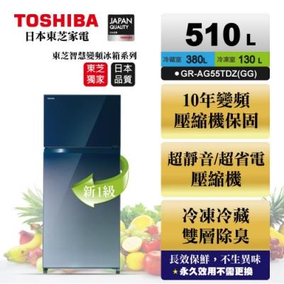 (限時賣場)TOSHIBA東芝 510L 1級變頻2門電冰箱 GR-AG55TDZ(GG)