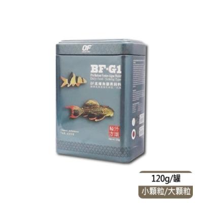 新加坡OF仟湖 - BF-G1 傲深底棲魚御用飼料120g 小顆粒/大顆粒(底棲魚飼料 異形魚)