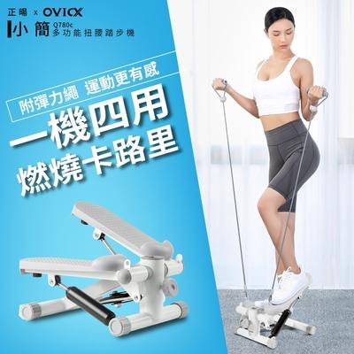 【OVICX 映峻】小簡拉繩有氧踏步機(可調阻力、拉繩有氧、雙精鋼液壓管)