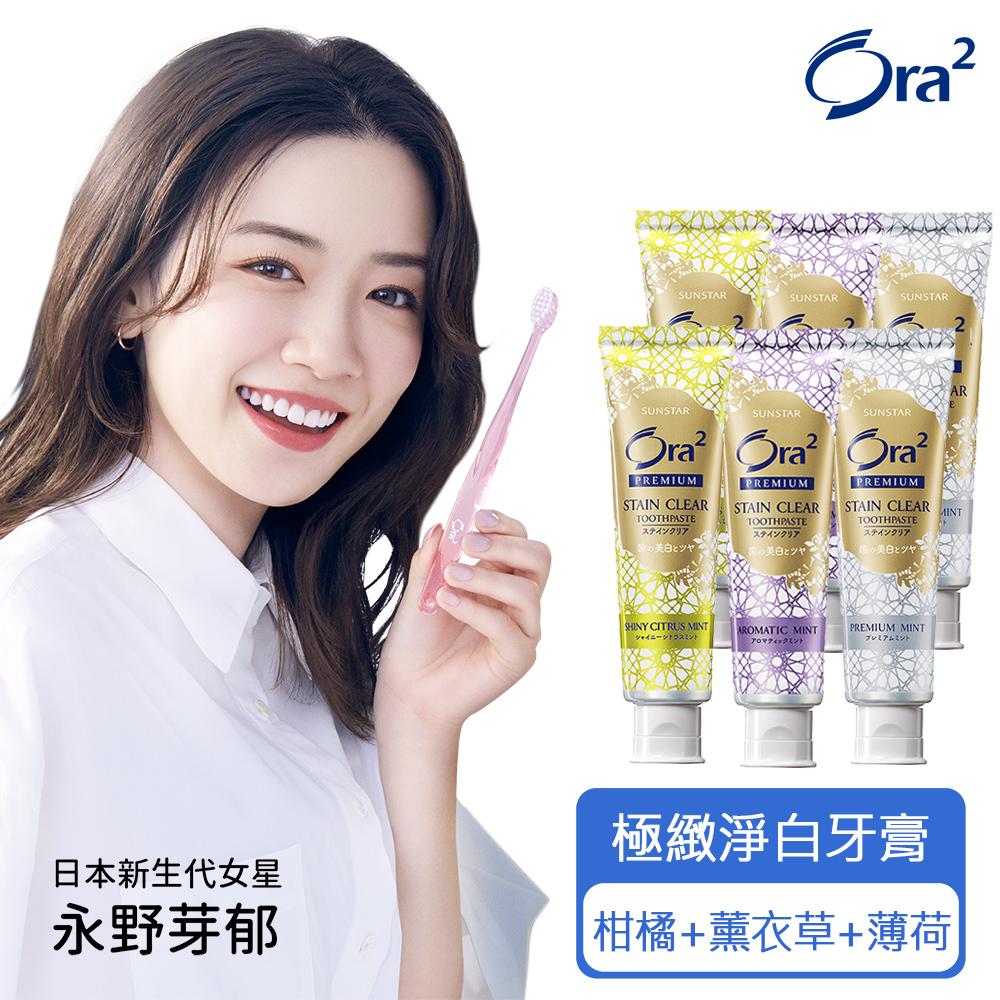 Ora2 極緻淨白牙膏100g*6入(薄荷*2/薰衣草*2/柑橘*2)