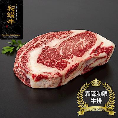 【漢克嚴選】美國和牛PRIME霜降肋眼牛排8片(150g±10%/片)
