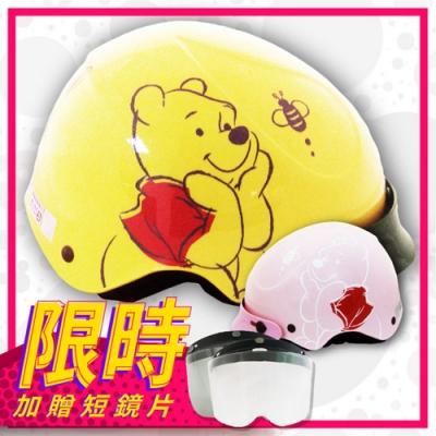 【S-MAO】正版卡通授權 小熊維尼 兒童安全帽 雪帽(安全帽│機車│鏡片 E1)