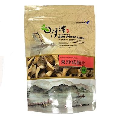 魚池鄉農會 秀珍菇脆片-芥末(90g)