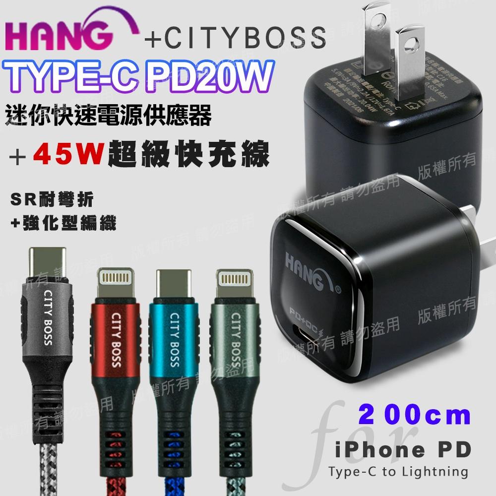 韓氏 20W PD+QC 超迷你豆腐頭(TypeC輸出)(黑)+Type-C to Lightning(iphone)閃充編織快充線(200cm)組合