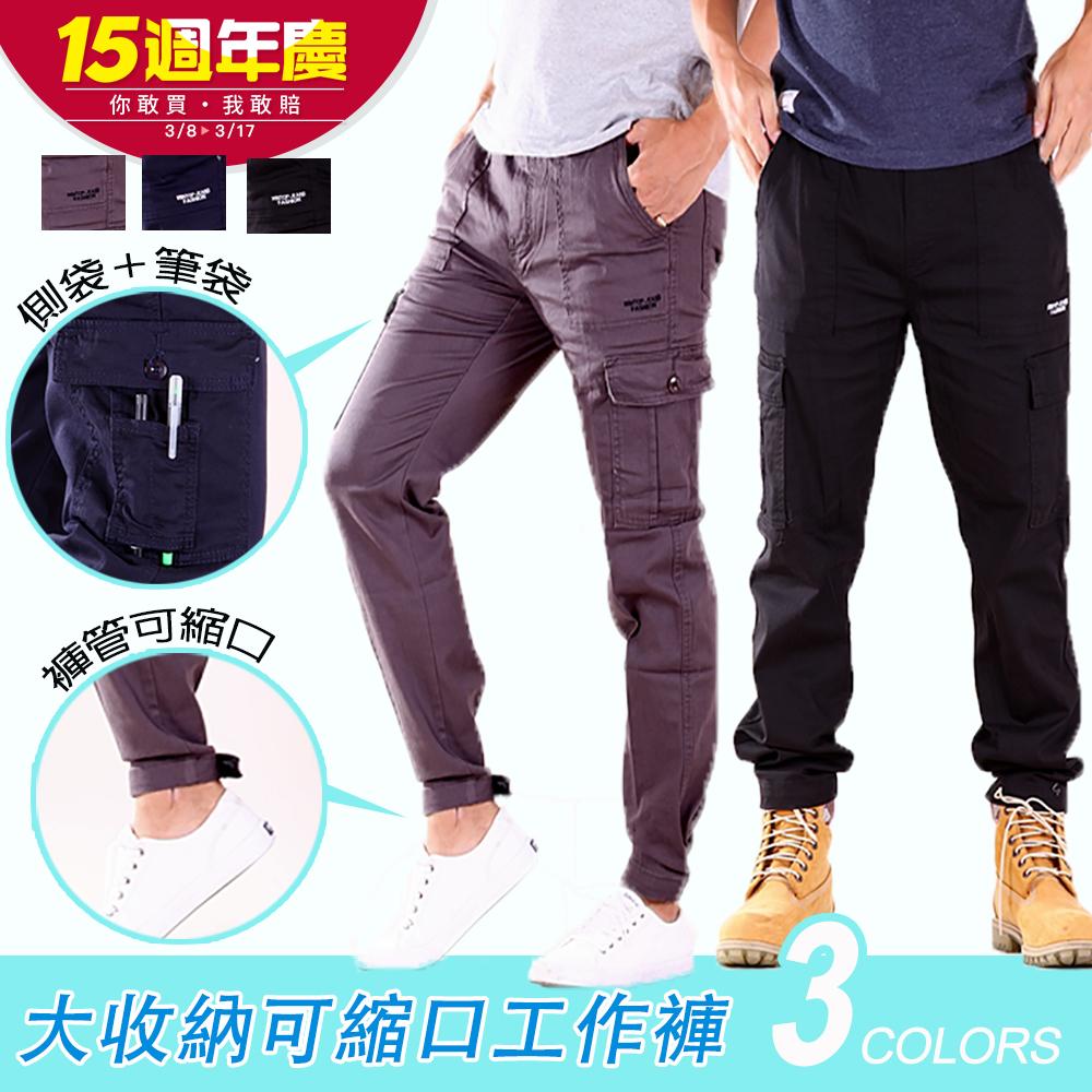 【時時樂限定】多功能透氣大口袋縮口褲工作褲