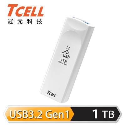TCELL 冠元 USB3.2 Gen1 1TB Push推推隨身碟(珍珠白)