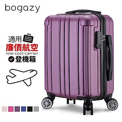Bogazy 簡易格調 18吋登機箱(葡萄紫)