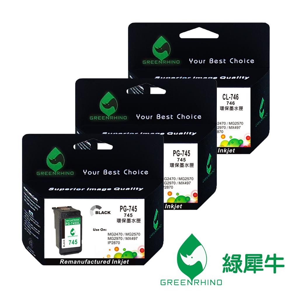 綠犀牛 for Canon 2黑1彩高容量 PG-745XL+CL-746XL 環保墨水匣