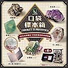 賽先生科學 口袋標本箱-礦石系列(六款隨機出貨)
