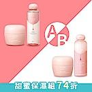 BCL momopuri 甜蜜保濕組2款任選
