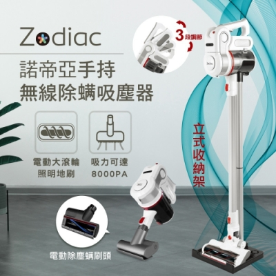 Zodiac諾帝亞手持無線除?吸塵器(ZTC-2201)