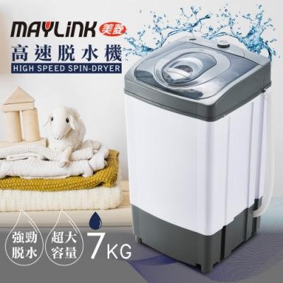 [時時樂限定] MAYLINK美菱 7KG 高速脫水機 (ZW-T56)