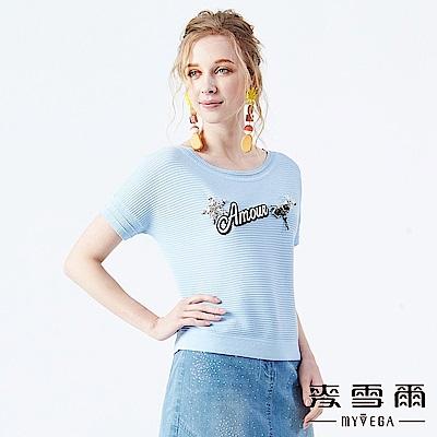 【麥雪爾】素色立體織紋水鑽針織衫-水藍
